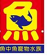 (B)魚中魚.png
