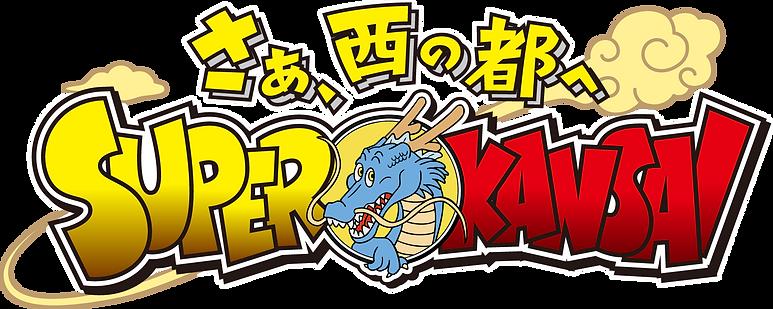 superkansai_logo.png