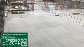 ☆☆現場便り☆☆東淀川現場は6/2 2Fコンクリートを打設しました。当日監督署の臨検が有り 是正勧告を受けました。早急に指摘部の是正を致します。