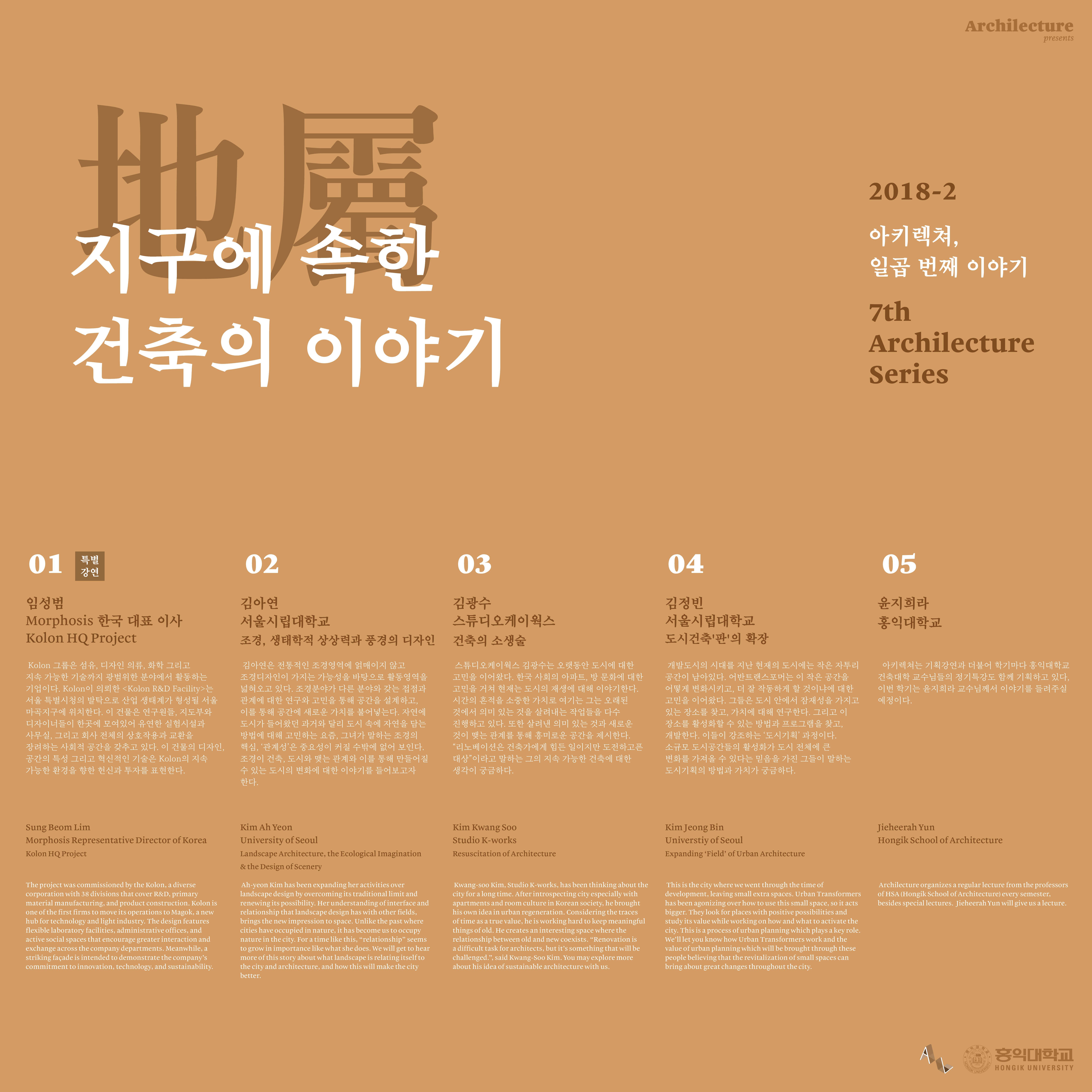 [홍보용]181017_전체포스터_양나임