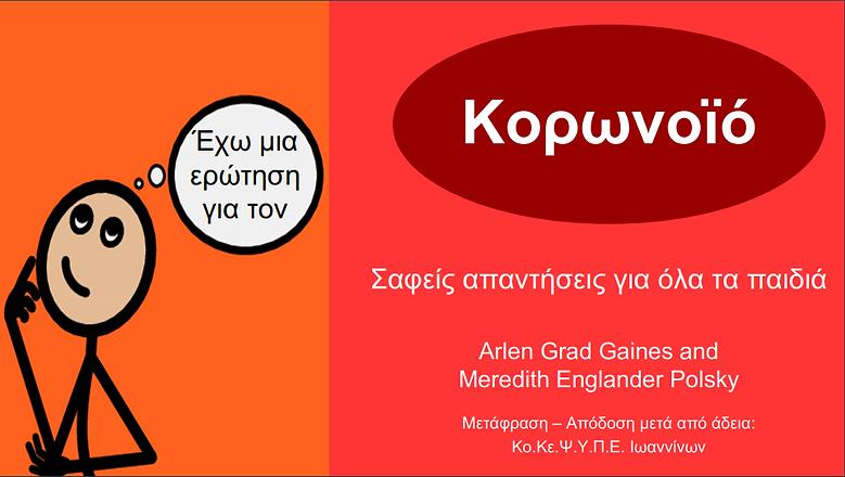 covid ebook.PNG