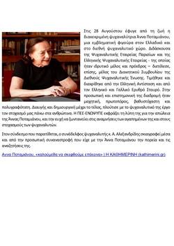 ΠΕΕ για Άννα Ποταμιάνου_page-0001