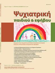περιοδικό2016_page-0001.jpg