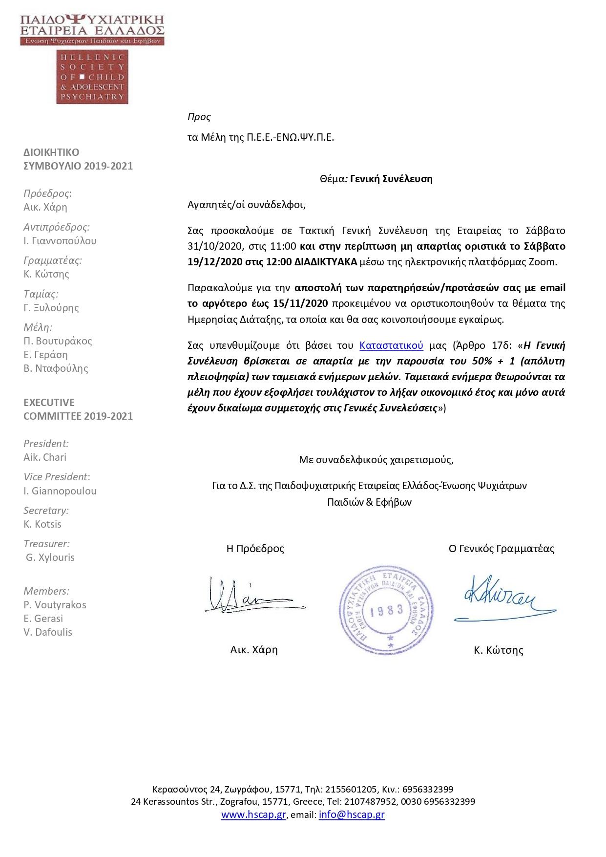 Επιστολή - Ενημέρωση προς Μέλη ΠΕΕ ΕνωΨυ