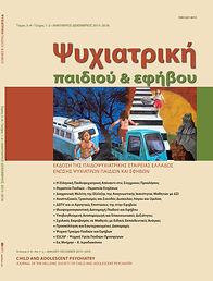 περιοδικό-ΠΕΕ-1 (1).jpg