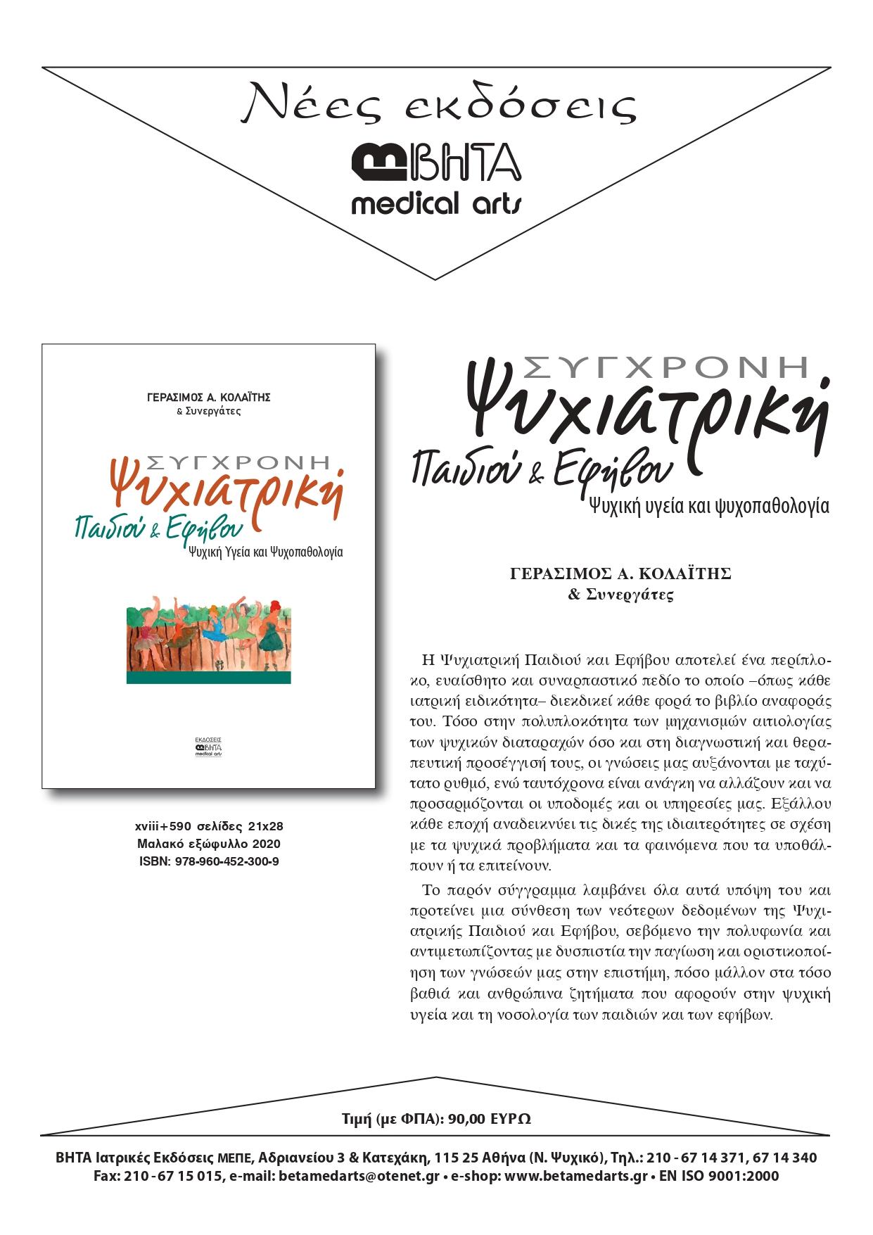 KolaitisSygxroniPsychiatriki_page-0001