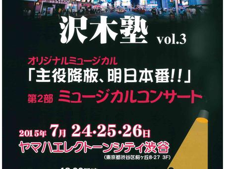沢木塾vol.3 決定