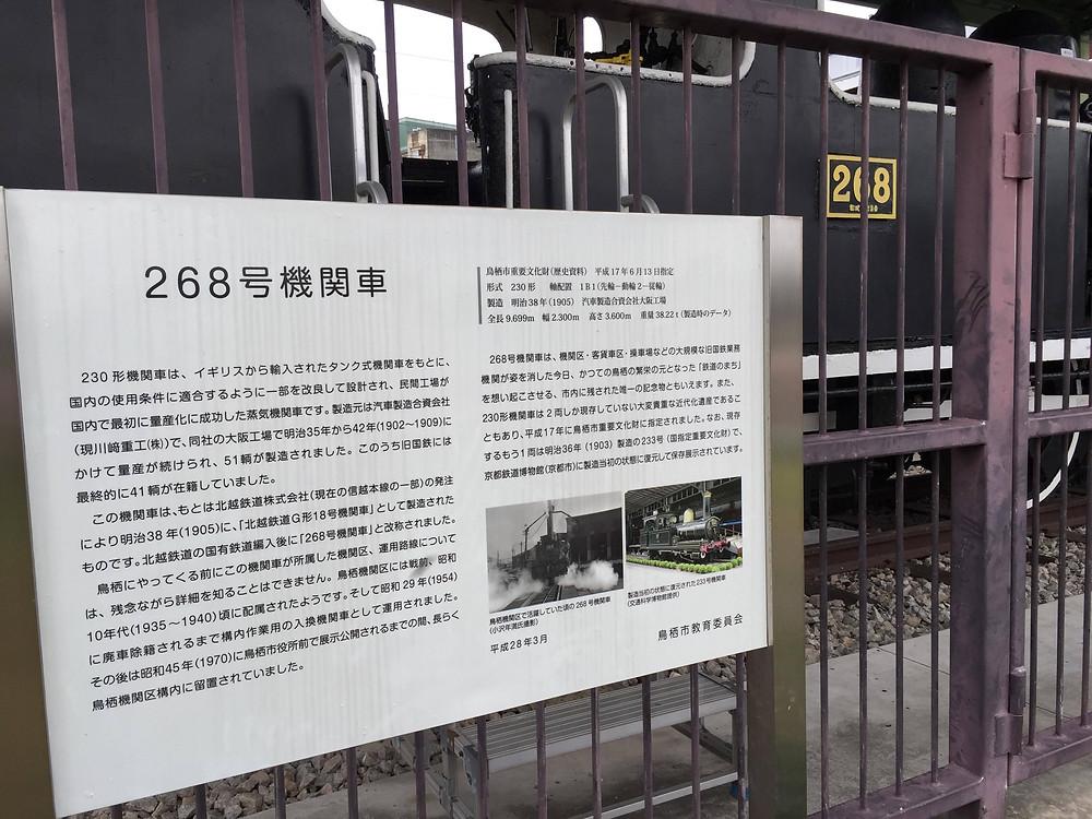 鳥栖駅に展示されているSL。