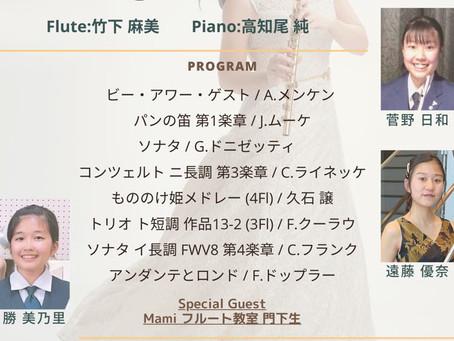 3月27日(土)のトワイライトコンサートについて!