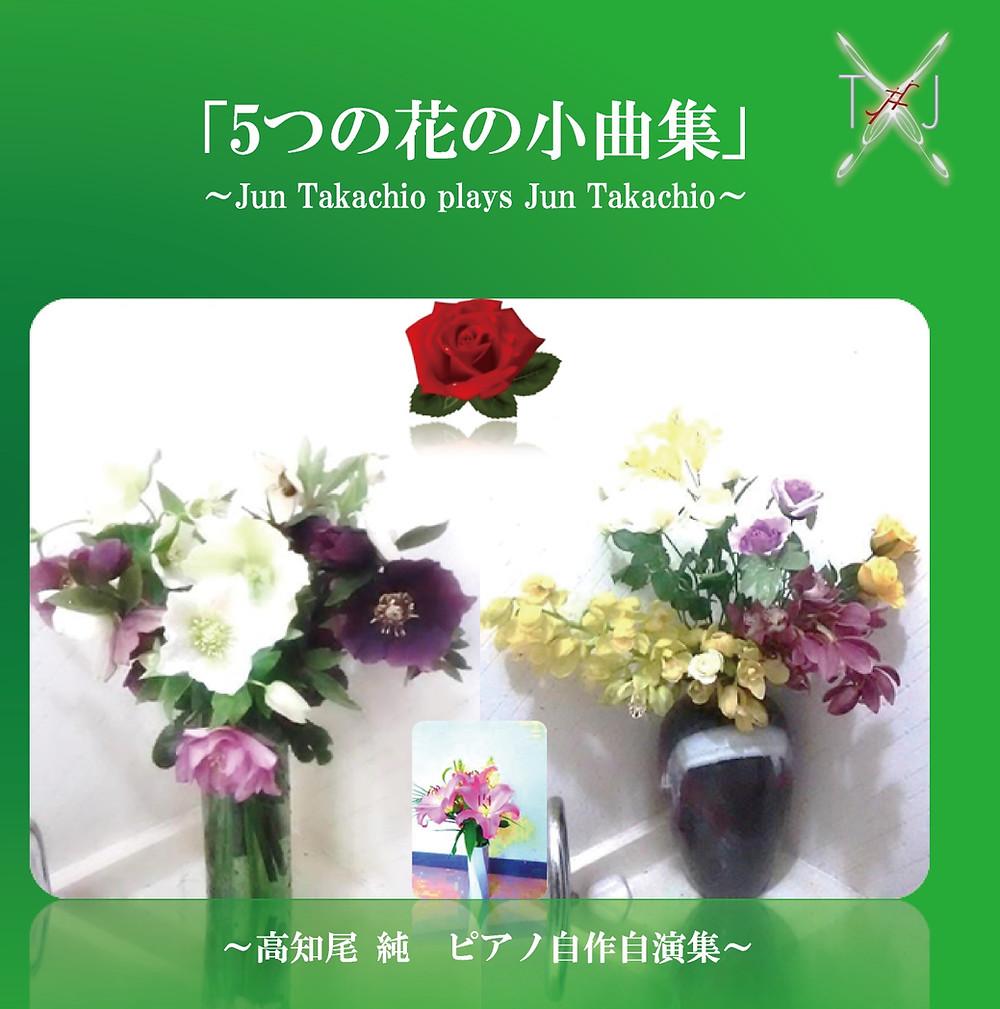 高知尾 純 「5つの花の小曲集」
