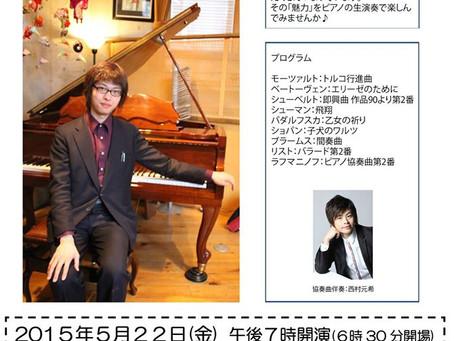 高知尾 純  ピアノリサイタルのお知らせ。