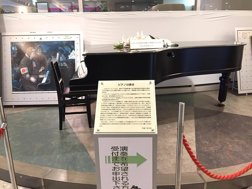 サンメッセ鳥栖に展示してあるピアノ。 これは戦争を生き抜いたピアノで、神聖な空気が漂っていました。 映画「月光の夏」で話題となった「フッペル」というピアノだそうです。