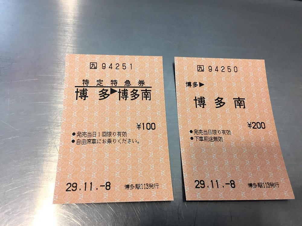 新幹線車両に乗るのにこの価格!