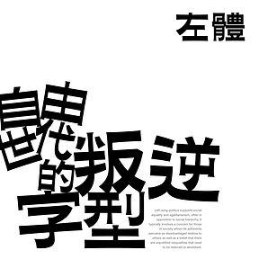 A04_post_工作區域 1 - 甘薇云.jpg