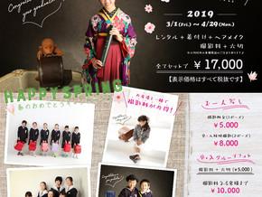 【🌸卒・入の記念に💐】春のおめでとうキャンペーン♪