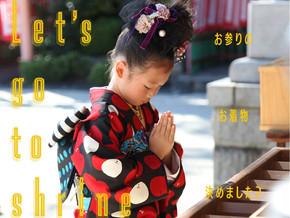 【七五三のお参りはこの神社がオススメ!】