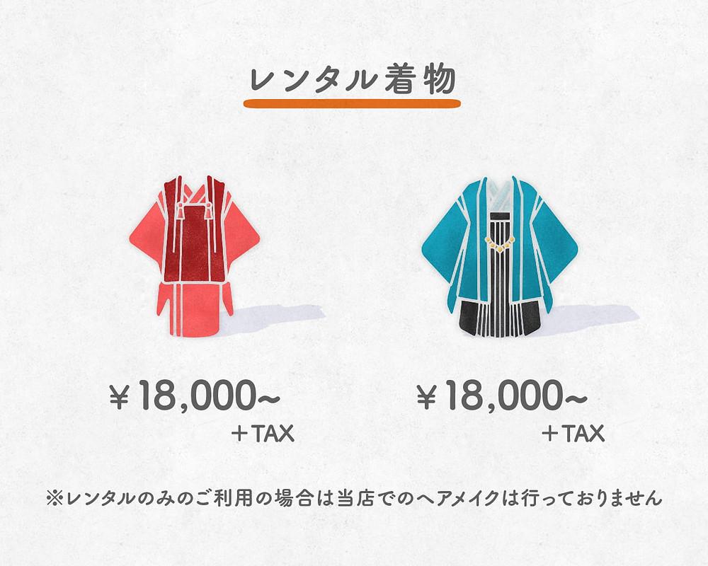 レンタル着物は¥18,000〜