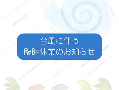 【8/31・9/1】台風9号接近のため臨時休業いたします