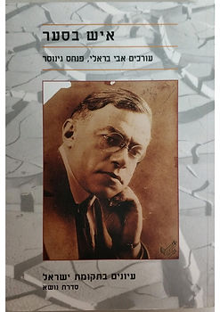 "Who cried wolf? How did Ze'ev Jabotinsky understand the nature and intensions of Nazi Germany?"" *Revised: "" Qui criait au loup? Comment Ze'ev Jabotinsky percut-il l'Allemagne nazie et son projet?"