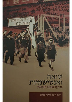 Between Victims and Oppressors: The link between the Holocaust and the Israeli-Palestinian conflict in Israeli Cinema