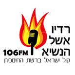 טל גולדברג בראיון לרדיו אשל הנשיא