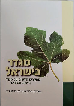 The threefold exile - the female Holocaust survivor in Israeli cinema