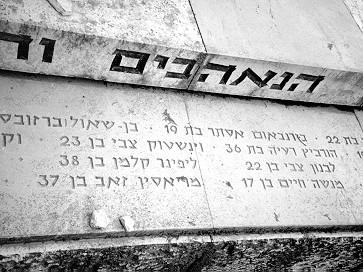 Zvi Weinstock kever achim mazeiva Sanhedria.jpeg