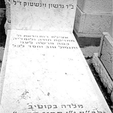 Gitel Mozel mazeiva Sanhedria.jpeg