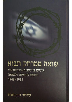 Yonatan Ratosh, the 'Canaanites' and their Attitude to the Holocaust, 1943-1953