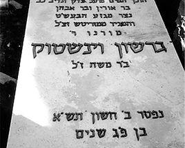 Gershon Weinstock mazeiva Nachlas Yizcha
