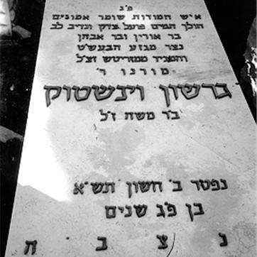 Gershon Weinstock mazeiva Nachlas Yizchak, Tel Aviv.jpeg