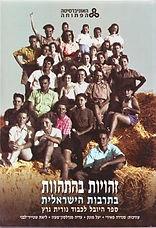 זהויות בהתהוות בחברה הישראלית