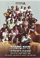 Identities in transition in Israeli culture [Hebrew]