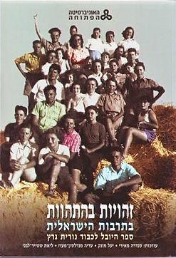 The Comeback of Jewish Diaspora in Israeli culture