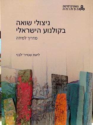 The representation of Holocaust survivors in Israeli Cinema [Hebrew]