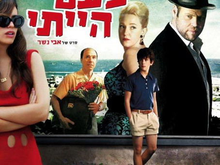 A lecture on the image of women Holocaust survivors in Israeli cinema