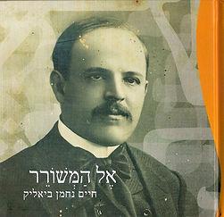 el hameshorer Hayim Nachman Bialik
