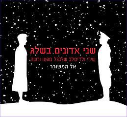 two gentlemen in the snow el hameshorer