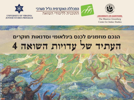 A talk at the forth International Conference and Workshop: The Future of Holocaust Testimonies, Akko