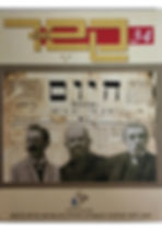 Representation of the Holocaust in the press of Zionist organizations in Palestine and the United-States 1945-1948