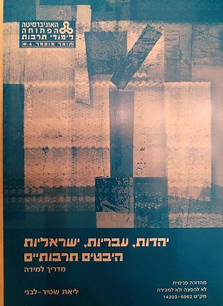 Jews, Hebrews, Israelis: Cultural Aspects of Jewish Identity [Hebrew]