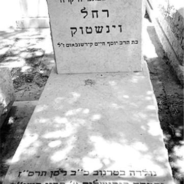Reche Weinstock mazeiva Sanhedria.jpeg