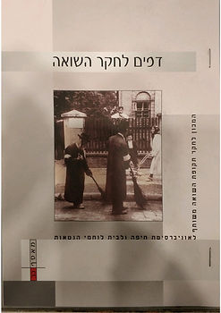 As the clay in the potter's hand: memory, space and image in the Zionist press in Eretz Israel and the United States 1945-1948