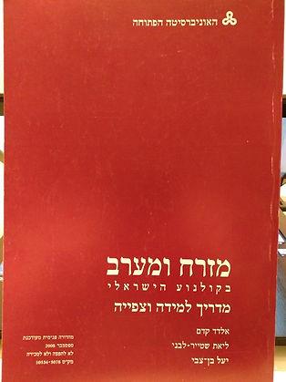 East and West in Israeli Cinema [Hebrew]