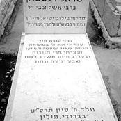 Yisrael Weinstock mazeiva Sanhedria.jpeg