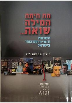 The representation of Holocaust survivors in the Eretz-Israeli cinema in the late 1940s