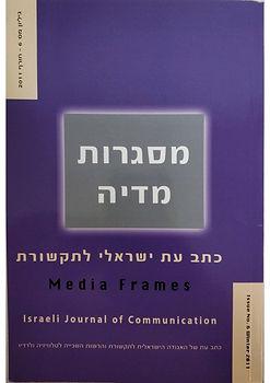 Hybridity in Israeli television - the first Israeli-Arab sitcom
