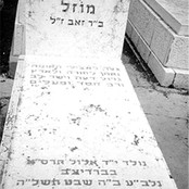 Pinyu Mozel mazeiva Sanhedria.jpeg