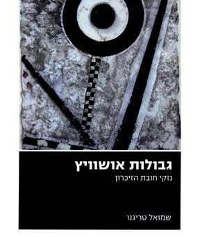 A Panelist in the Roundtable in the evening in honor of Prof. Shmuel Trigano's book Auschwitz bo