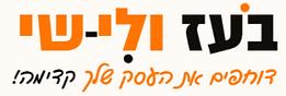 Boaz-and-Lishai-Logo.png